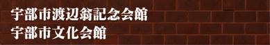 渡辺翁記念会館/宇部市文化会館